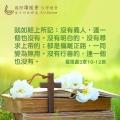 2020/8/31 (週一) <br/>羅馬書3章9~20節