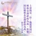 2020/9/2 (週三) <br/>羅馬書3章27~31節