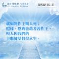 2020/9/9 (週三) <br/>羅馬書5章12~21節