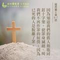 2020/9/10 (週四) <br/>羅馬書6章1~14節