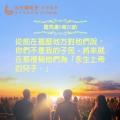 2020/9/19 (週六) <br/>羅馬書9章25~33節