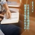 2020/9/21 (週一) <br/>羅馬書10章14~21節