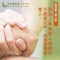 2020/9/23 (週三) <br/>羅馬書11章11~36節