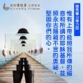 2020/9/30 (週三) <br/>羅馬書16章17~27節