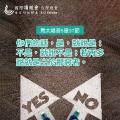 2020/10/7 (週三)<br/>利未記5章1-13節