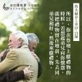 2020/10/8 (週四)<br/>利未記5章14節-6章7節