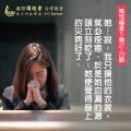 2020/10/24 (週六)<br/>利未記15章19-33節