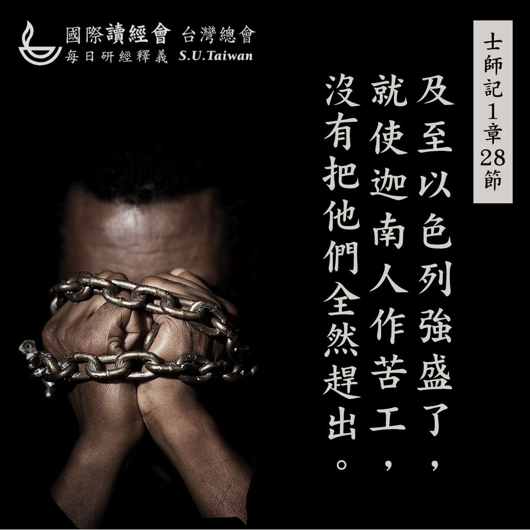 2020/11/13 (週五)士師記1章22-2章5節– 國際讀經會台灣總會