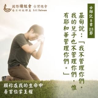 2020/11/29 (週日)<br/>士師記8章22-35節